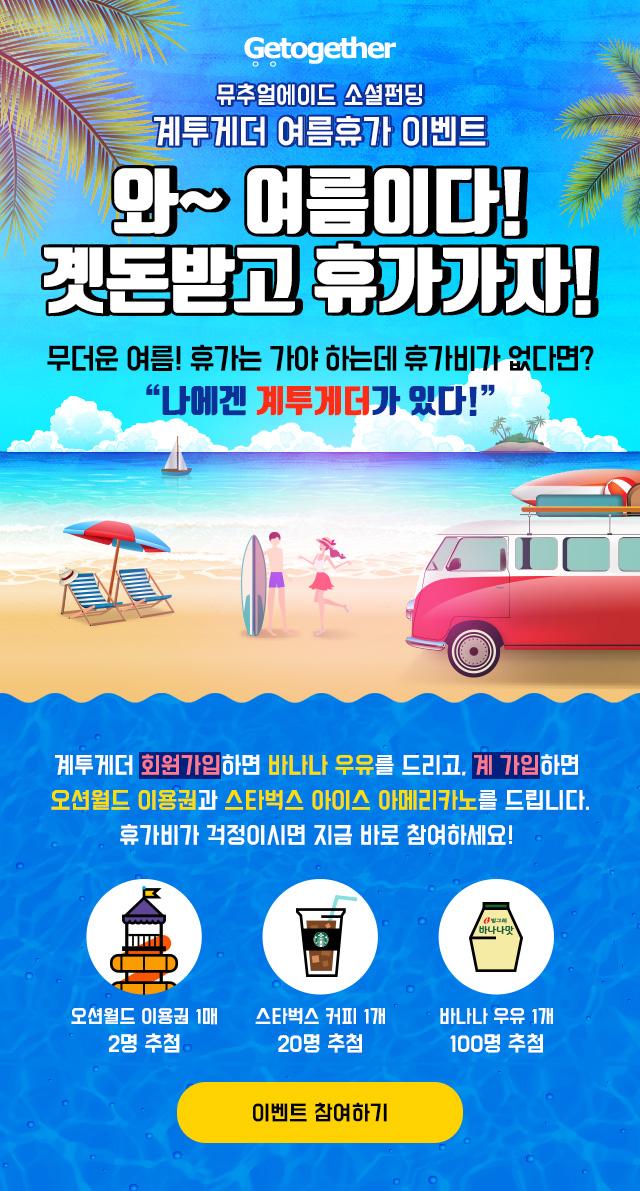 summer-vacation-event_blog.jpg